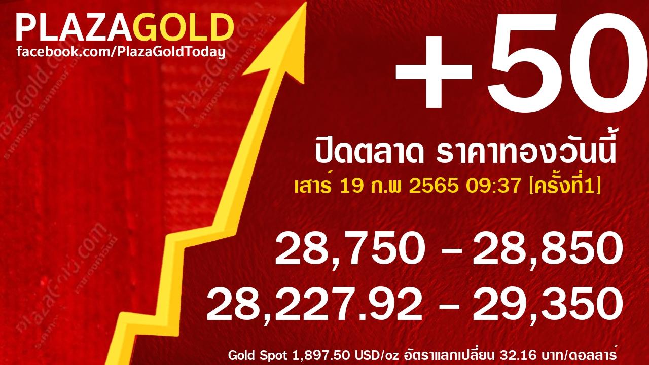ราคาทองคำวันนี้